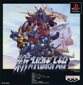 【中古】新スーパーロボット大戦ソフト:プレイステーションソフト/シミュレーション・ゲーム