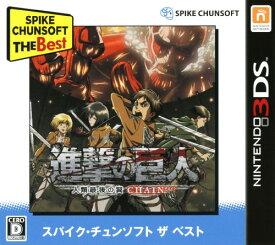 【中古】進撃の巨人 〜人類最後の翼〜CHAIN Spike Chunsoft the Bestソフト:ニンテンドー3DSソフト/マンガアニメ・ゲーム