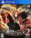 【中古】進撃の巨人2ソフト:プレイステーション4ソフト/マンガアニメ・ゲーム