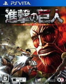 【中古】進撃の巨人ソフト:PSVitaソフト/マンガアニメ・ゲーム