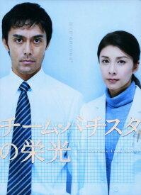 【中古】チーム・バチスタの栄光 【DVD】/竹内結子DVD/邦画サスペンス