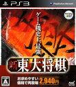 【中古】新 東大将棋 マイナビBESTソフト:プレイステーション3ソフト/テーブル・ゲーム
