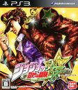 【中古】ジョジョの奇妙な冒険 オールスターバトルソフト:プレイステーション3ソフト/マンガアニメ・ゲーム