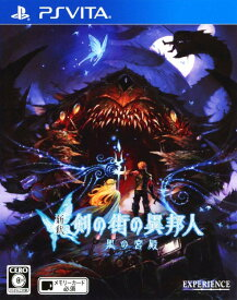 【中古】新釈・剣の街の異邦人 〜黒の宮殿〜ソフト:PSVitaソフト/ロールプレイング・ゲーム
