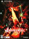 【中古】新釈・剣の街の異邦人 〜黒の宮殿〜 書き下ろし小説 同梱版 (初回版)ソフト:PSVitaソフト/ロールプレイング…