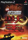 【中古】実戦パチスロ必勝法! 獣王ソフト:プレイステーション2ソフト/パチンコパチスロ・ゲーム