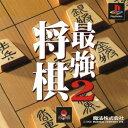 【中古】将棋最強2ソフト:プレイステーションソフト/テーブル・ゲーム