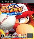 【中古】実況パワフルプロ野球2013ソフト:プレイステーション3ソフト/スポーツ・ゲーム