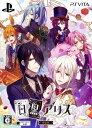 【中古】白と黒のアリス (限定版)ソフト:PSVitaソフト/恋愛青春 乙女・ゲーム