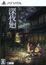 【中古】深夜廻 (限定版)ソフト:PSVitaソフト/アクション・ゲーム