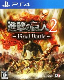 【中古】進撃の巨人2 −Final Battle−ソフト:プレイステーション4ソフト/マンガアニメ・ゲーム