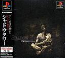 【中古】SHADOW TOWERソフト:プレイステーションソフト/ロールプレイング・ゲーム