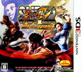 【中古】スーパーストリートファイター4 3D Editionソフト:ニンテンドー3DSソフト/アクション・ゲーム