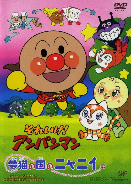 【中古】それいけ!アンパンマン 夢猫の国のニャニイ/戸田恵子DVD/キッズ