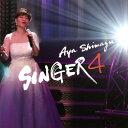 【中古】SINGER4/島津亜矢CDアルバム/演歌歌謡曲