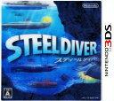 【中古】スティールダイバーソフト:ニンテンドー3DSソフト/シミュレーション・ゲーム