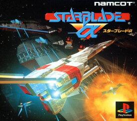 【中古】スターブレードαソフト:プレイステーションソフト/シューティング・ゲーム