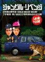 【中古】水曜どうでしょうDVD全集 第6弾 ジャングル・リベンジ/大泉洋DVD/邦画バラエティ