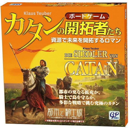 【新品】カタンの開拓者たち 都市と騎士版/ジーピー趣味用品/その他