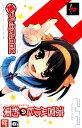 【中古】涼宮ハルヒの約束 超プレミアムBOX (限定版)ソフト:PSPソフト/マンガアニメ・ゲーム
