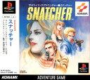 【中古】SNATCHERソフト:プレイステーションソフト/アドベンチャー・ゲーム