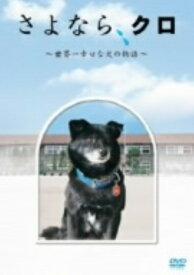 【中古】初限)さよなら、クロ メモリアルBOX 【DVD】/妻夫木聡DVD/邦画ファミリー&動物