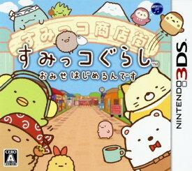 【中古】すみっコぐらし おみせはじめるんですソフト:ニンテンドー3DSソフト/シミュレーション・ゲーム