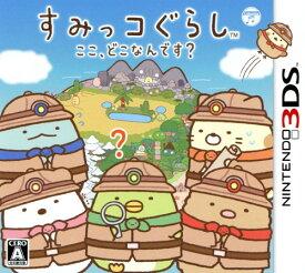 【中古】すみっコぐらし ここ、どこなんです?ソフト:ニンテンドー3DSソフト/シミュレーション・ゲーム