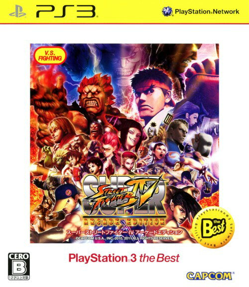 【中古】スーパーストリートファイター4 アーケードエディション PlayStation3 the Best