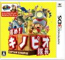 【中古】進め!キノピオ隊長ソフト:ニンテンドー3DSソフト/任天堂キャラクター・ゲーム