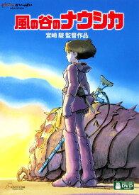【中古】風の谷のナウシカ 【DVD】/島本須美DVD/定番スタジオ(国内)