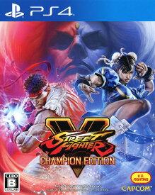 【中古】STREET FIGHTER V CHAMPION EDITIONソフト:プレイステーション4ソフト/アクション・ゲーム