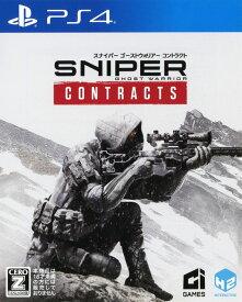 【中古】【18歳以上対象】Sniper Ghost Warrior Contractsソフト:プレイステーション4ソフト/シューティング・ゲーム