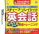 【中古】スティーブ・ソレイシィの英会話ペラペラDSトレーニングソフト:ニンテンドーDSソフト/脳トレ学習・ゲーム