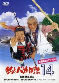 【中古】14.釣りバカ日誌 お遍路大パニック! 【DVD】/西田敏行DVD/邦画なつかしの映画