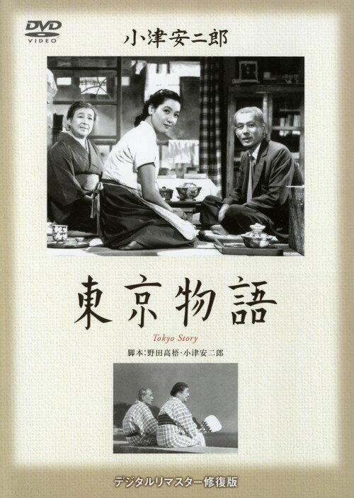 【中古】東京物語/笠智衆DVD/邦画なつかしの映画