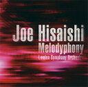 【中古】Melodyphony 〜Best of Joe Hisaishi〜/久石譲CDアルバム/イージーリスニング