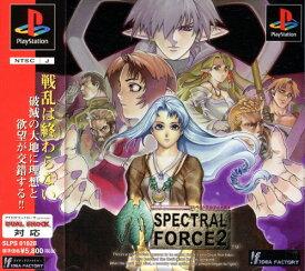 【中古】スペクトラルフォース2ソフト:プレイステーションソフト/シミュレーション・ゲーム