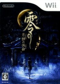 【中古】零 〜月蝕の仮面〜ソフト:Wiiソフト/アドベンチャー・ゲーム