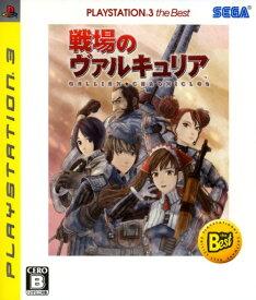 【中古】戦場のヴァルキュリア PlayStation3 the Bestソフト:プレイステーション3ソフト/シミュレーション・ゲーム