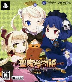 【中古】〜聖魔導物語〜 (限定版)ソフト:PSVitaソフト/ロールプレイング・ゲーム