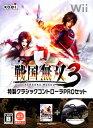 【中古】戦国無双3 特製クラシックコントローラPROセット (同梱版)ソフト:Wiiソフト/アクション・ゲーム