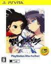 【中古】閃乱カグラ SHINOVI VERSUS −少女達の証明− PlayStation Vita the Bestソフト:PSVitaソフト/アクション・…