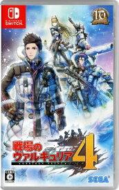 【中古】戦場のヴァルキュリア4ソフト:ニンテンドーSwitchソフト/シミュレーション・ゲーム
