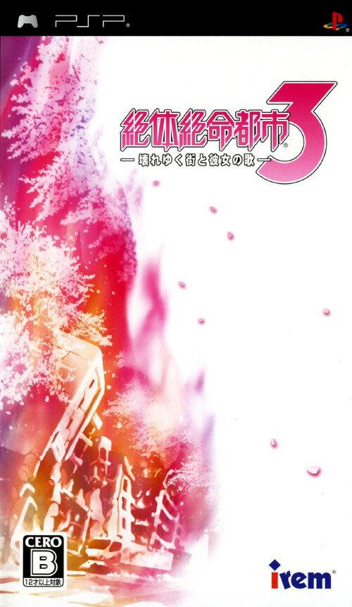 【中古】絶体絶命都市3 −壊れゆく街と彼女の歌−ソフト:PSPソフト/アクション・ゲーム