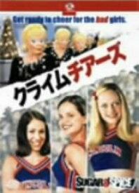 【中古】期限)クライム・チアーズ SP・コレクターズ・ED 【DVD】/ミーナ・スヴァーリDVD/洋画青春・スポーツ