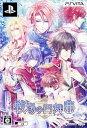 【中古】戦場の円舞曲 (限定版)ソフト:PSVitaソフト/恋愛青春 乙女・ゲーム