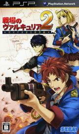 【中古】戦場のヴァルキュリア2 ガリア王立士官学校ソフト:PSPソフト/シミュレーション・ゲーム