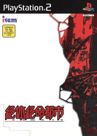 【中古】絶体絶命都市ソフト:プレイステーション2ソフト/アクション・ゲーム