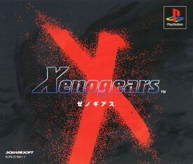 【中古】ゼノギアスソフト:プレイステーションソフト/ロールプレイング・ゲーム